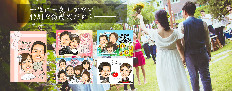 結婚祝いプレゼントで喜ばれる似顔絵制作